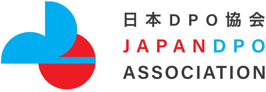 一般社団法人 日本DPO協会